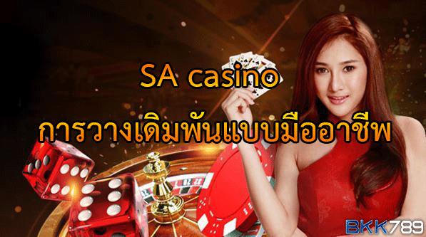 ประวัติการเดิมพัน-SA-casino.