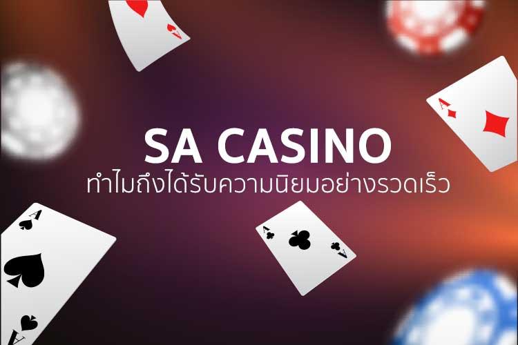 SA casino ทำไมถึงได้รับความนิยม อย่างรวดเร็ว