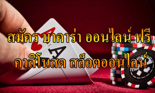 สมัคร sa casino ฟรี คาสิโนสด หวย มวย สล็อตออนไลน์
